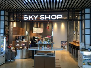 本記事は、JAL側の軽食が食べられるSKYESHOPの紹介です。新しいのでしょうか、わりかしきれいな店舗です。JALのサクララウンジの手前にあります。鹿児島のJAL側の保安検査場あとの軽食が食べられるのは1箇所です。