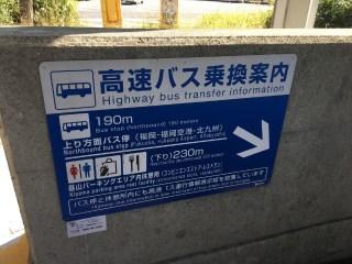 基山サービスエリア内にある、高速バス停「高速基山」の乗換はとてもわかり易いです。上下ともに、乗換用の案内があります。一部階段があるもの、乗換は5分~7分ぐらいで乗換できますが、乗口の時間にはもちろん余裕を持っていたほうがいいです。バスが遅れてくる可能性もありますので。ハイウェイバスドットコムなどで、基山の乗継割引が適用される路線は、検索結果では十分に乗り換える時間が確保されています。