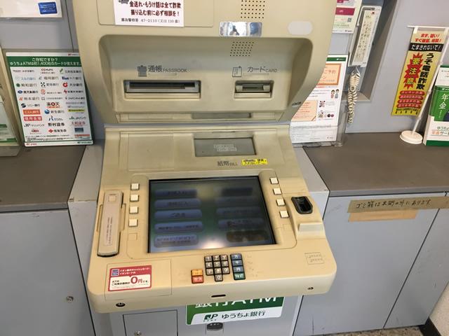 郵便局のATMでは硬貨がおろせません。簡易郵便局のためか、お札のみです。向いにある鹿児島銀行のATMでお硬貨は下ろすことが出来ません。窓口が空いている時間帯であれば、通帳やキャッシュカードで窓口で硬貨を下ろすことが出来ます。