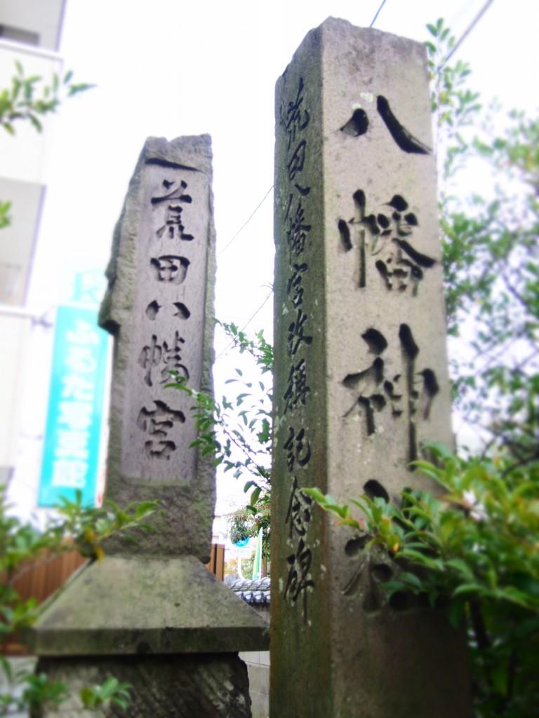 aratahachiman shrine kagoshima city japan