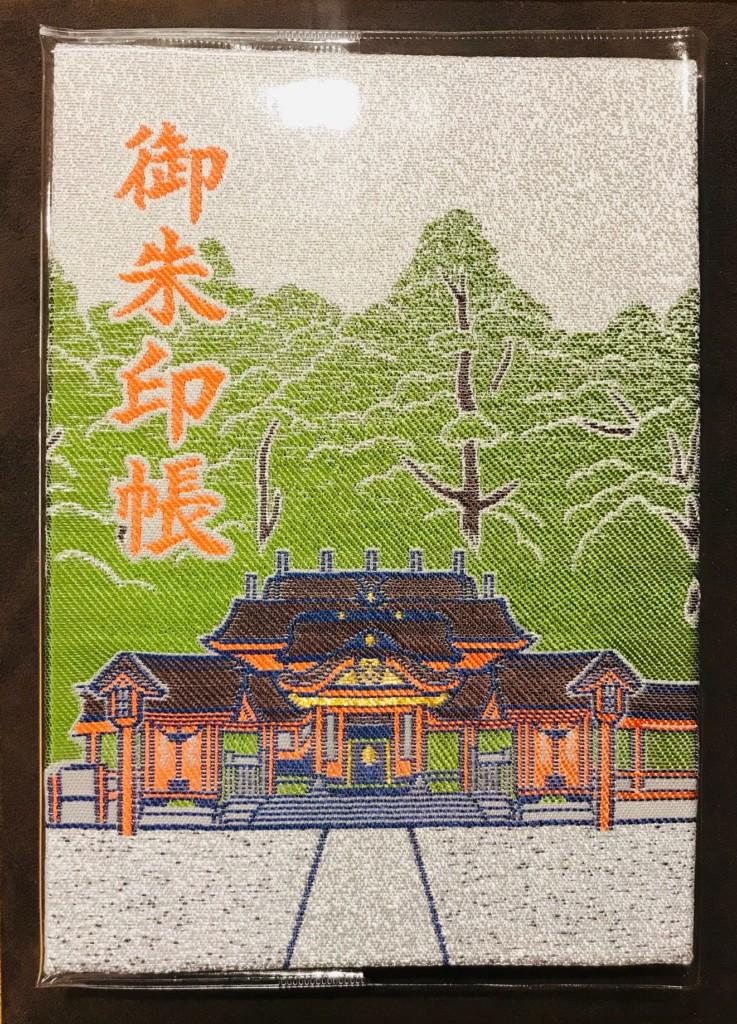 霧島神宮の御朱印帳