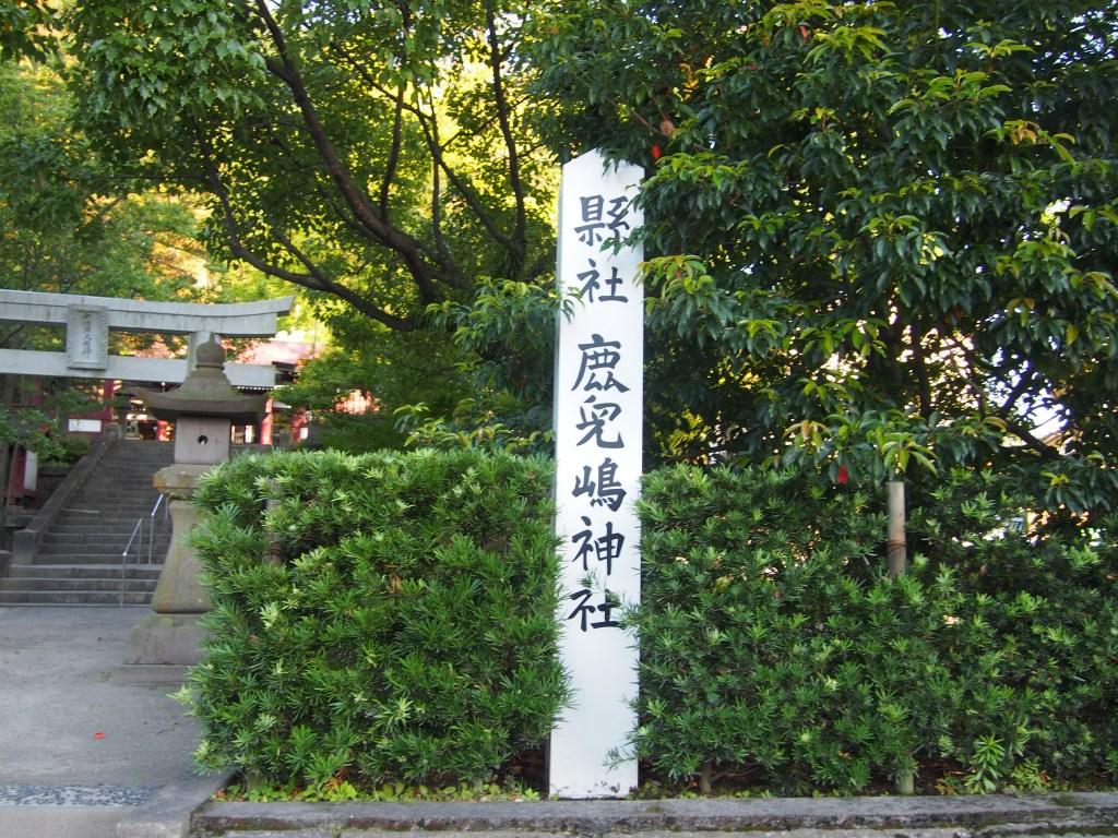 鹿児島神社の入り口 kagoshima shrine japan