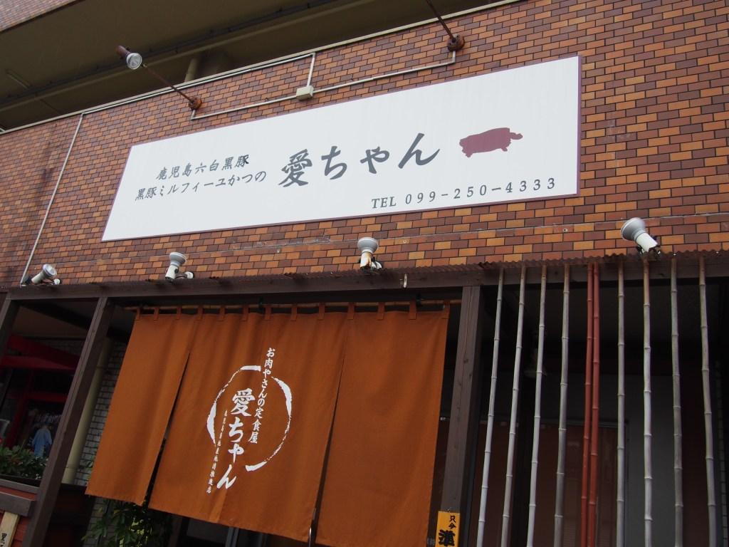 Kurobuta Pork mille-feuille Cutlet Aichan