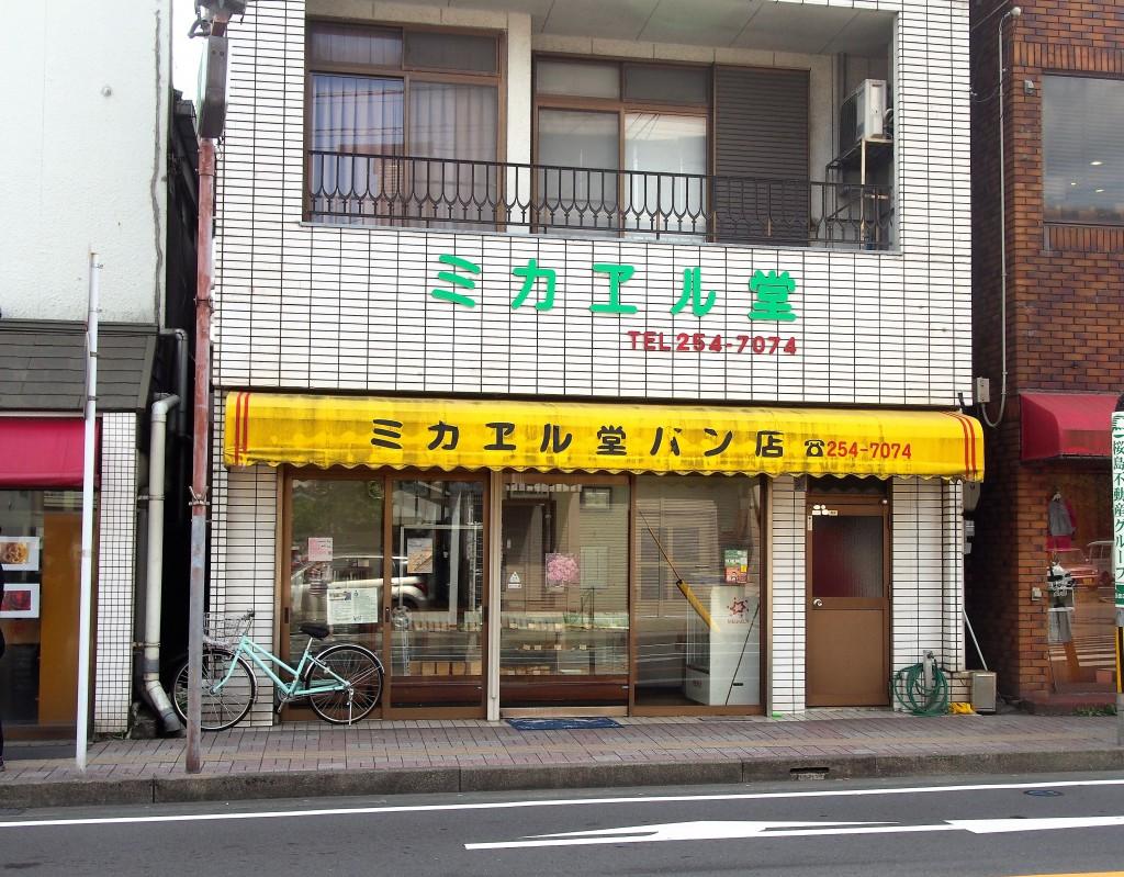 Mikaerudo bakery