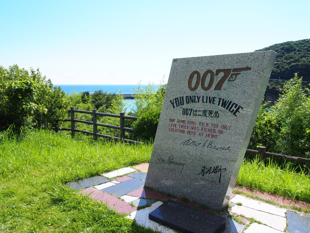 007 You Only Live Twice (007は二度死ぬ)のロケ撮影の記念碑
