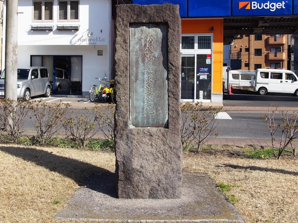 松永清之丞誕生地の石碑