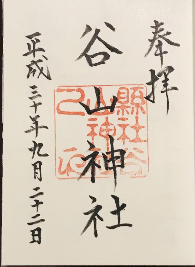 谷山神社の御朱印