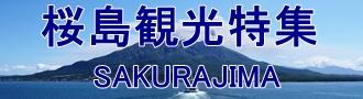 桜島観光特集