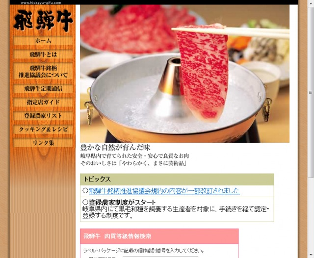 飛騨牛ホームページ