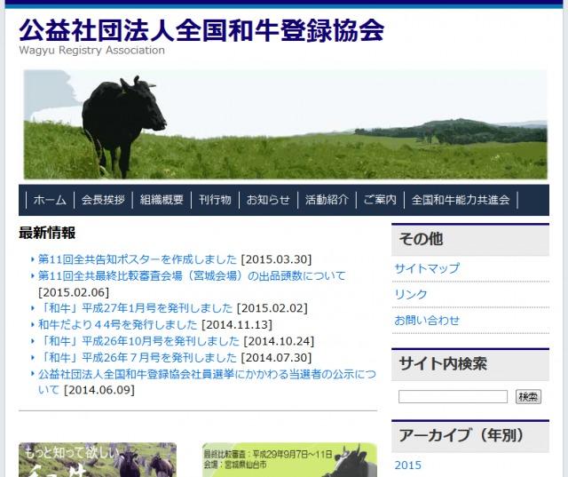 全国和牛登録協会