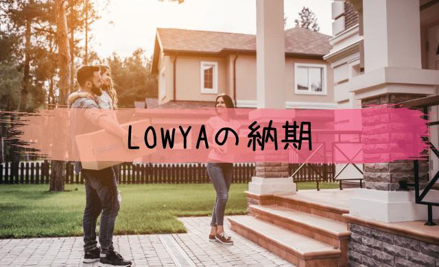 LOWYAはいつ届く?