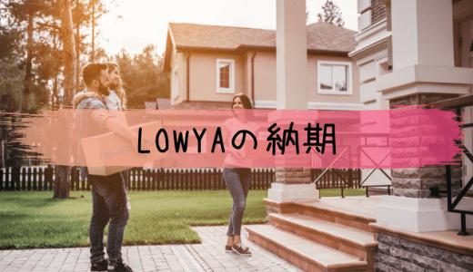 LOWYA(ロウヤ)の家具はいつ届く?日時指定方法も!