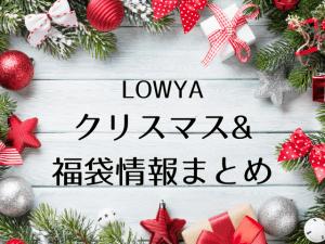 LOWYAのクリスマス&福袋情報まとめ