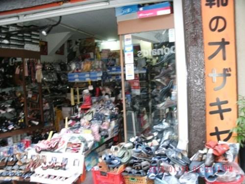 オザキヤ靴店