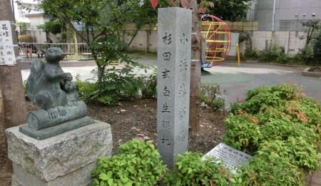 杉田玄白の碑