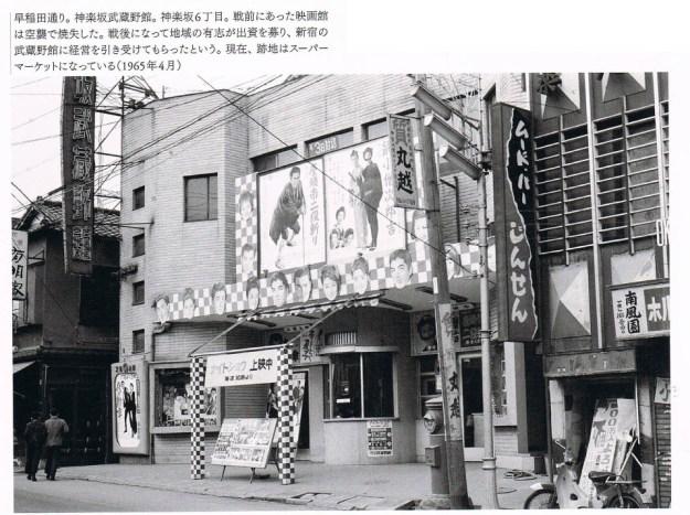 神楽坂武蔵野間館