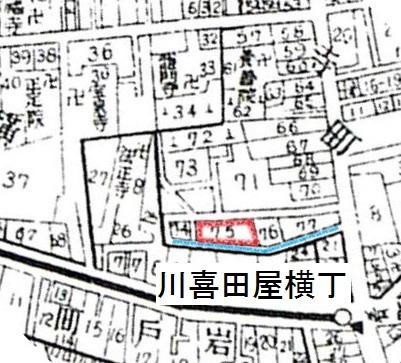 川喜田屋横丁と求友亭(75番)