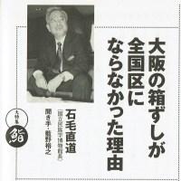 大阪の箱ずしが全国区にならなかった理由