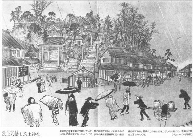 山本松谷画「明治東京名所図会」(講談社、1989)
