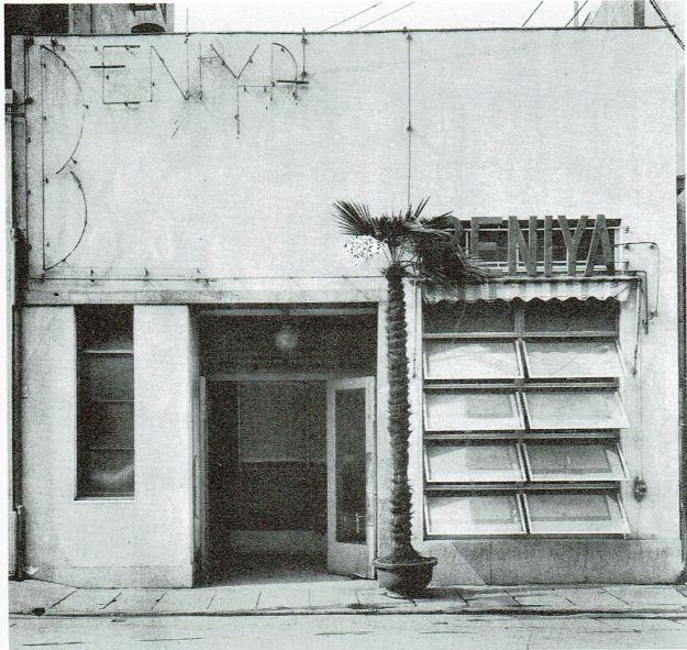 紅谷。藤森照信など「幻景の東京-大正・昭和の街と住い。写真集」。柏書房。1998年