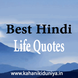Best Hindi Life Quotes
