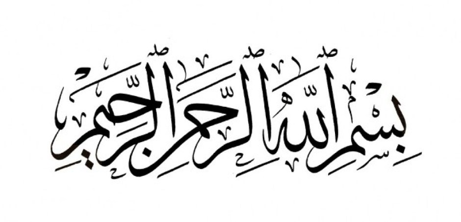 عجائب بسم الله الرحمن الرحيم
