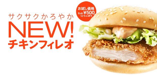リニューアルしたマックのチキンフィレオを食べてみた! - KAI-YOU.net
