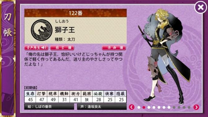 刀剣乱舞:刀剣男士(獅子王)
