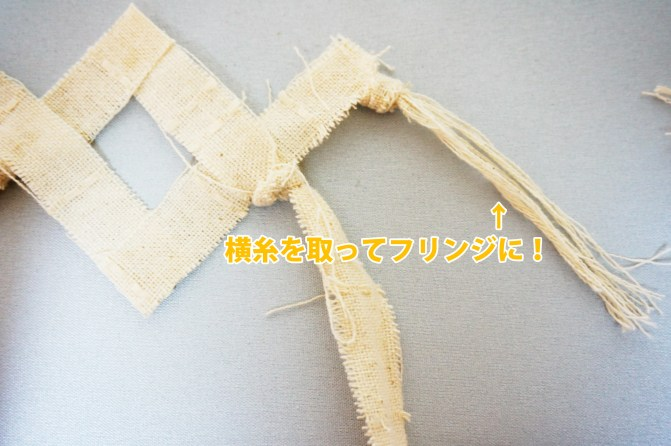 モアナのスカートのフリンジ部分画像