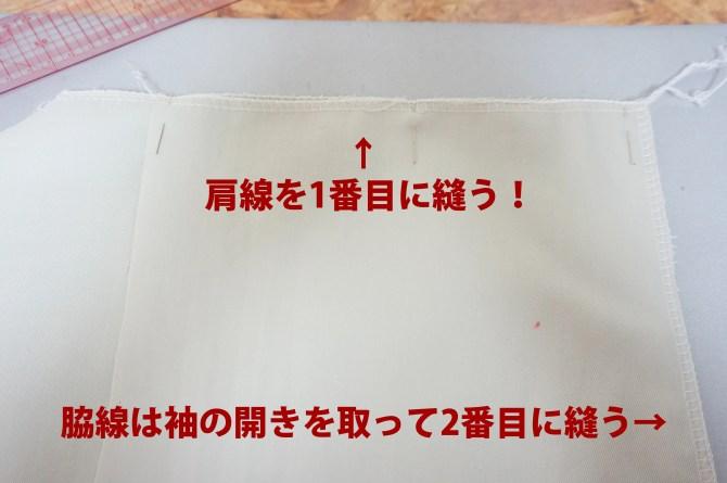 次郎長の着物の縫い方1