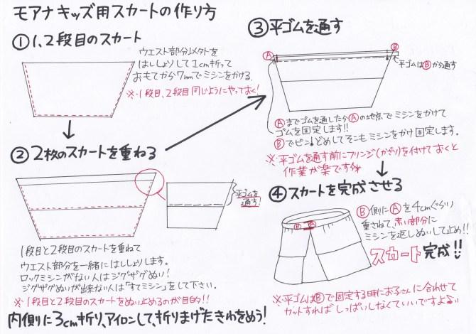 モアナのスカートの縫製解説画像