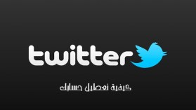 كيفية تعطيل او مسح حسابك على تويتر Twitter