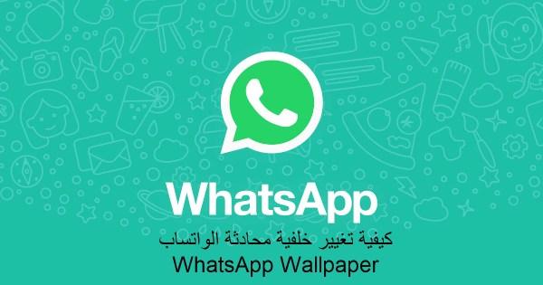 كيفية تغيير خلفية محادثة الواتساب WhatsApp Wallpaper