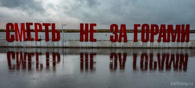 Русские приколы 2018 года (75 фото)