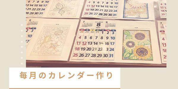 介護レクリエーション 塗り絵 カレンダー