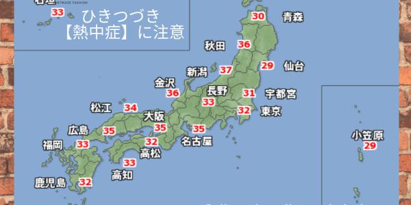 2019.08.14 最高気温 熱中症
