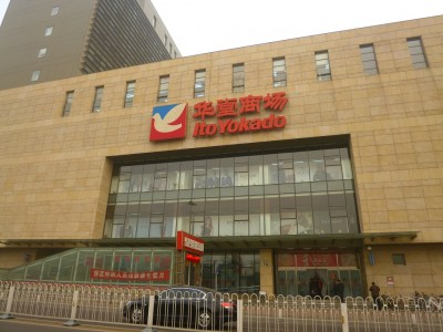 北京_イトーヨーカ堂_2011年