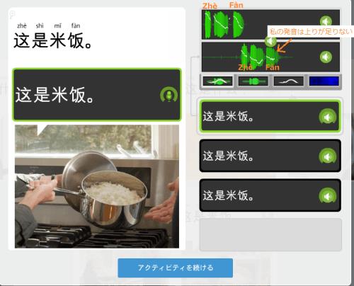 中国語、発音5
