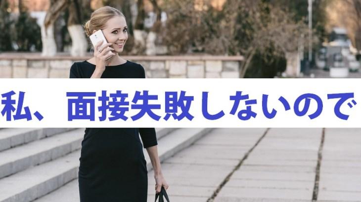 20代女性の外資系受付事務職の面接対策3つ!実は見た目で決まる