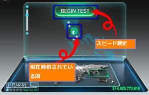 国内回線スピード測定1