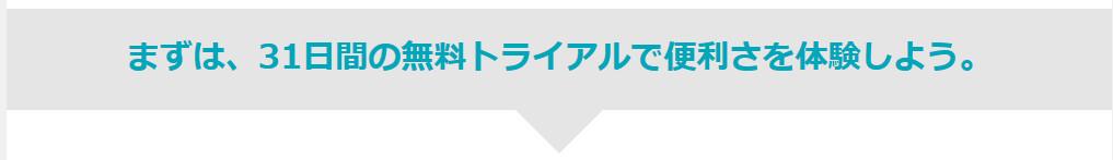 unext31日間無料広告