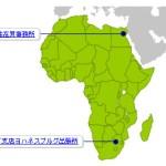 三井住友銀行 アフリカ地区 拠点一覧