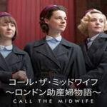 コール・ザ・ミッドワイフ ロンドン助産婦物語