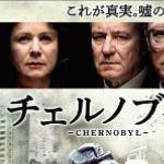 チェルノブイリ -CHERNOBYL-