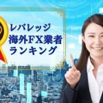 海外FXおすすめ人気業者ランキングTOP8