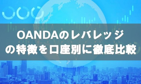 【OANDAのレバレッジ比較】オアンダのレバレッジの特徴を口座別に徹底比較