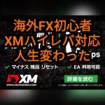 海外FX初心者がXMを使ったらハイレバ取引で人生変わった話