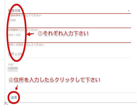 googleadsense登録画面