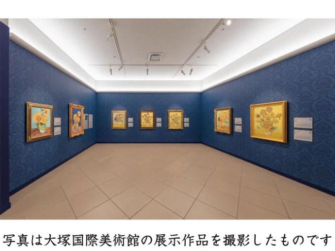大塚国際美術館 ゴッホのヒマワリ展示室