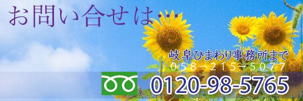 ひまわり事務所電話番号